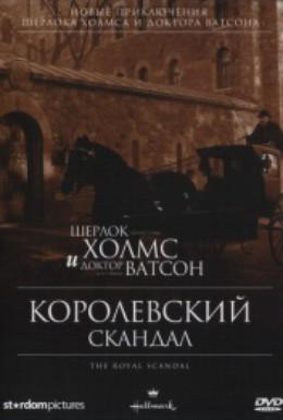 Постер фильма Шерлок Холмс и доктор Ватсон: Королевский скандал (2001)