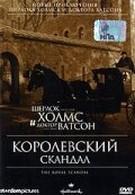 Шерлок Холмс и доктор Ватсон: Королевский скандал (2001)