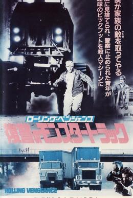 Постер фильма Месть на колёсах (1987)