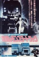 Месть на колёсах (1987)