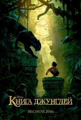 Постер фильма Книга джунглей (2016)