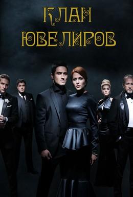 Постер фильма Клан ювелиров (2015)