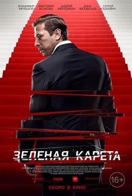 Постер фильма Зеленая карета (2015)