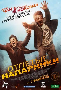Постер фильма Отпетые напарники (2016)