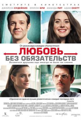 Постер фильма Любовь без обязательств (2015)