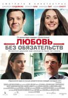Любовь без обязательств (2015)