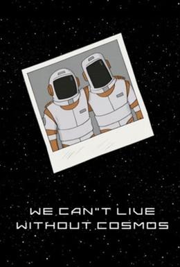 Постер фильма Мы не можем жить без космоса (2014)