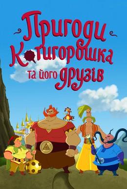 Постер фильма Приключения Котигорошка и его друзей (2014)