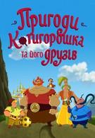 Приключения Котигорошка и его друзей (2014)