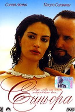 Постер фильма Синьора (2004)