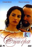 Синьора (2004)