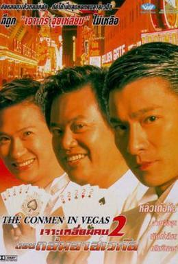 Постер фильма Кидала в Вегасе (1999)