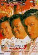 Кидала в Вегасе (1999)