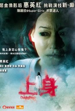Постер фильма Дочь (2015)