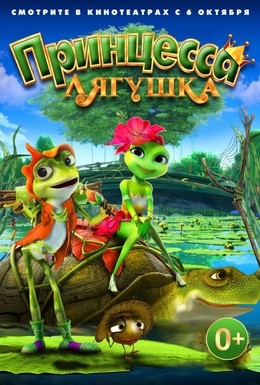 Постер фильма Принцесса-лягушка (2013)