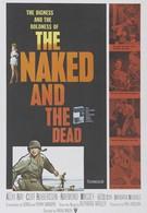 Нагие и мертвые (1958)