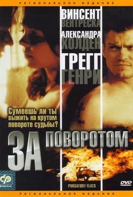 Постер фильма За поворотом (2003)