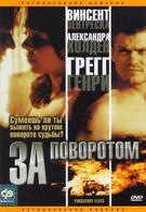 За поворотом (2003)