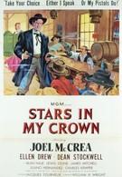 Звезды в моей короне (1950)