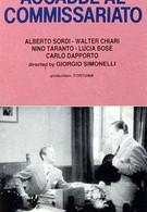 Случай в комиссариате (1954)