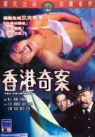 Преступники (1976)