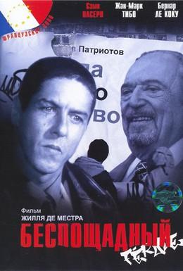 Постер фильма Беспощадный (2002)