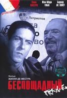 Беспощадный (2002)