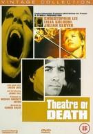 Театр смерти (1967)