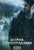Призрачные войны (2017)