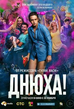 Постер фильма Днюха! (2018)