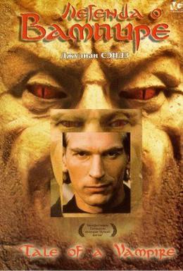Постер фильма Легенда о вампире (1992)