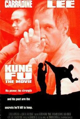 Постер фильма Кунг-фу: Киноверсия (1986)