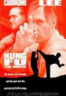 Кунг-фу: Киноверсия (1986)