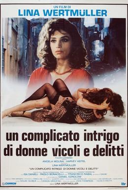 Постер фильма Сложная интрига с женщинами, переулками и преступлениями (1985)