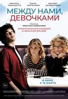 Между нами, девочками (2016)