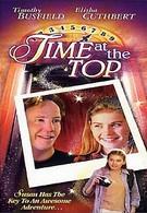 Время превыше всего (1999)