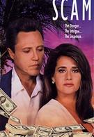 Мошенничество (1993)