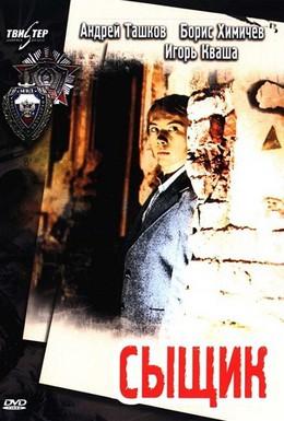 Постер фильма Сыщик (1979)