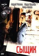 Сыщик (1979)