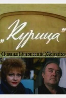Постер фильма Курица (1991)