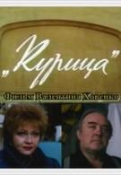 Курица (1991)