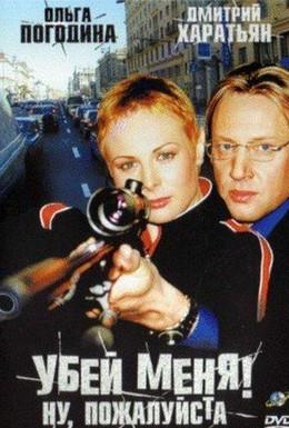Постер фильма Убей меня! Ну, пожалуйста (2004)