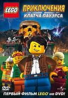 Lego: Приключения Клатча Пауэрса (2010)