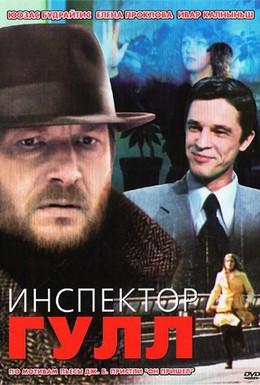Постер фильма Инспектор Гулл (1979)
