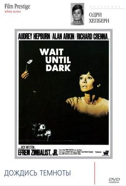 Постер фильма Дождись темноты (1967)