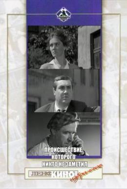 Постер фильма Происшествие, которого никто не заметил (1967)