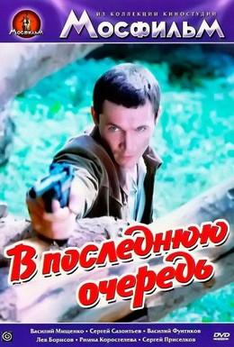 Постер фильма В последнюю очередь (1982)