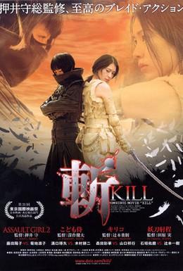 Постер фильма Убить (2008)