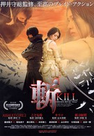 Убить (2008)