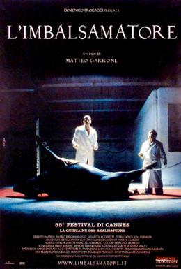Постер фильма Таксидермист (2002)